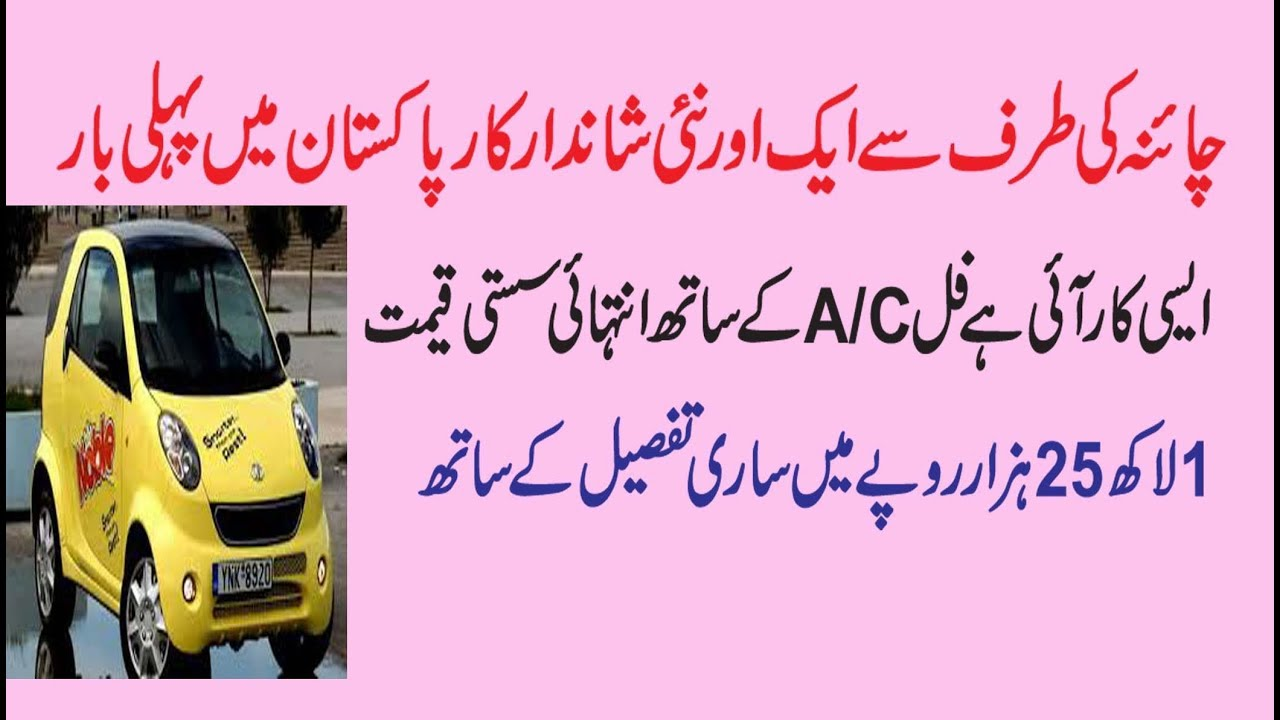 New China Technology car in Pakistan Full air conditionar car review details in urdu hindi