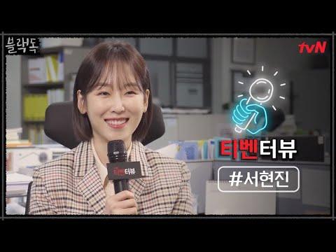 [티벤터뷰] 내 자리 소개해줄게..♥ 학교로 ′출근′한 서현진의 러블리뿜뿜 회사(?) 소개! | 블랙독  EP.0