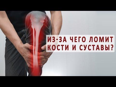 При каких заболеваниях болят кости и суставы