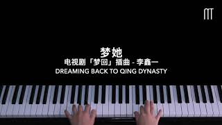 李鑫一 Li Xinyi – 梦她钢琴抒情版「梦回」插曲 Dreaming Back to Qing Dynasty OST Piano Cover