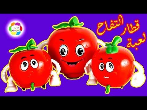 لعبة قطار التفاح التفاحة الشقية وبناتها للاطفال اجمل العاب القطارات بنات واولاد apple train toy