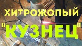 "Хитрожопый ""кузнец""))) ФИАСКО Ltd"