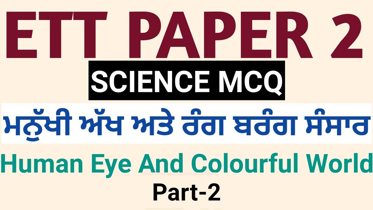 Ett Paper 2 | ਮਨੁੱਖੀ ਅੱਖ ਅਤੇ ਰੰਗ ਬਰੰਗਾ ਸੰਸਾਰ | Part-2 | Science