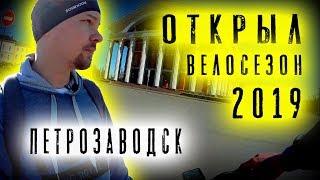 ВІДКРИТТЯ ВЕЛОСЕЗОНУ 2019. Карелії - Петрозаводськ.