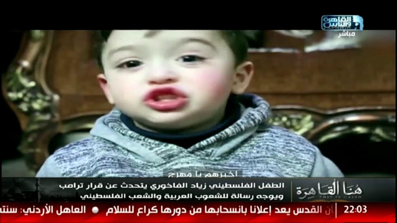هنا القاهرة| الطفل الفلسطيني زياد يتحدث عن قرار ترامب ويوجه رسالة للشعوب العربية
