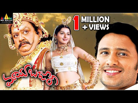 Maya Bazar Telugu Full Movie | Raja, Bhoomika, Ali | Sri Balaji Video