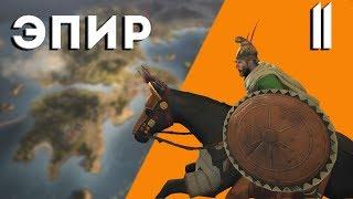 Total War Rome 2 - Эпир. Война За Великую Грецию #11