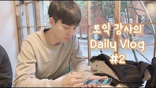 서울 사는 토익 강사의 브이로그(Vlog) 토익 강사는…