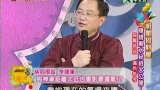 2010/12/28 麻辣天后宮  明星招財屋 賺錢風水秘招大公開