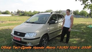 обзор Тест-Драйв Hyundai Matrix 1.5CRDI 102л.с 2008г