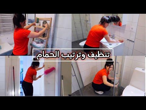روتيني بالتنظيف العميق للحمام | افضل طريقة لتلميع البكادوش - Nour TV