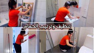 روتيني بالتنظيف العميق للحمام | افضل طريقة لتلميع البكادوش