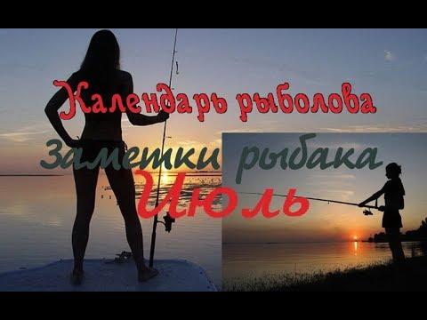 Рыболовный календарь  Июль