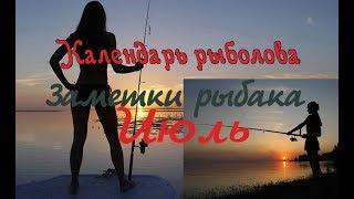 видео Рыболовный календарь