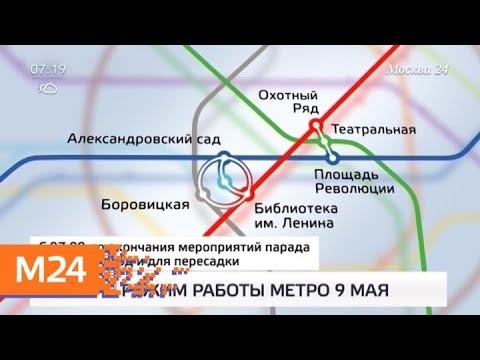 Несколько станций московского метро изменят режим работы 9 мая - Москва 24