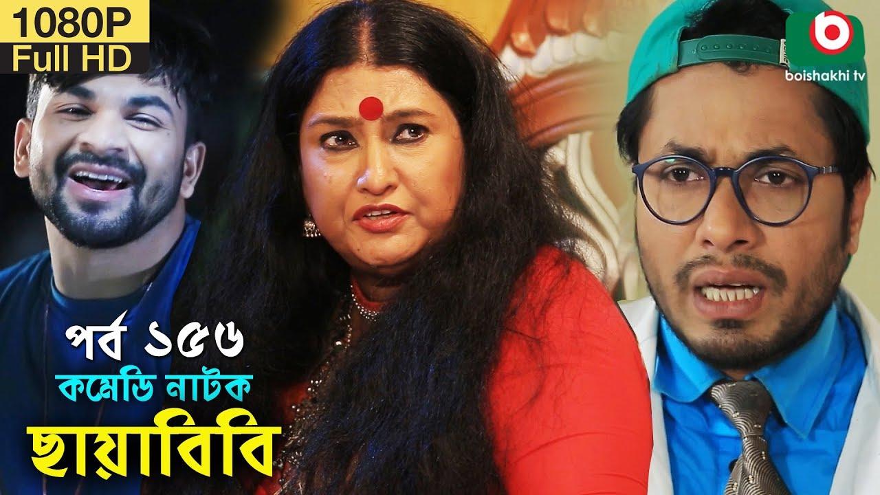 কমেডি নাটক - ছায়াবিবি | Bangla New Funny Natok Chayabibi EP 156 | AKM Hasan, Humaira | Serial Drama