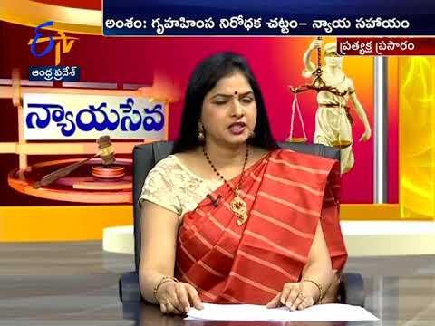 Nyaya Seva | 26th May 2018 | Full Episode | ETV Andhra Pradesh