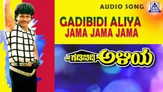 "Gadibidi Aliya - ""Jama Jama Jama"" Audio Song | Shivarajkumar, Malashree, Mohini | Akash Audio"