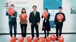 성기선 한국교육과정평가원장님이 소생캠페인에 참여 해주셨네요. 소생캠페인 화이팅