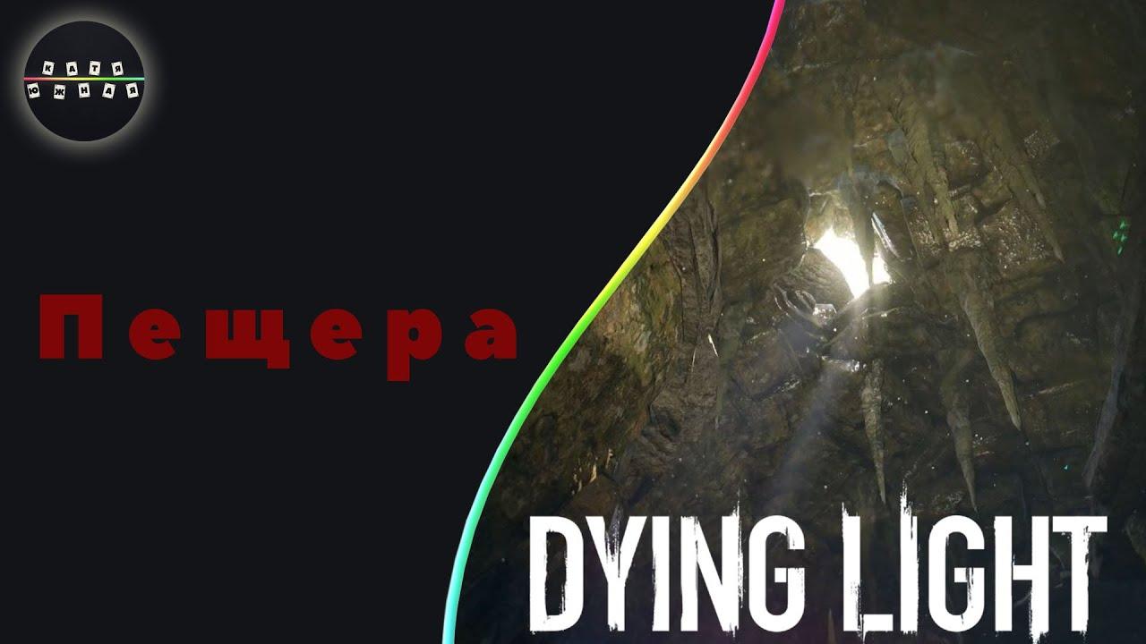 Dying Light  ► 13 Пещера