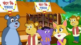 ek bandar ne kholi dukan   songs for kids   hindi rhymes for children   nursery rhymes   balgeet