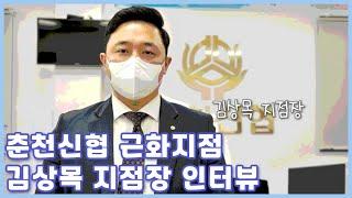 ★춘천신협 김상목 근화지점장을 소개합니다. ★