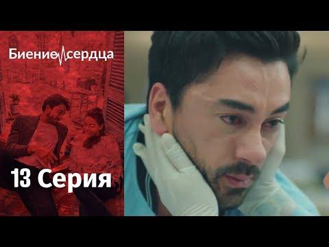 Сердцебиение 13 серия на русском