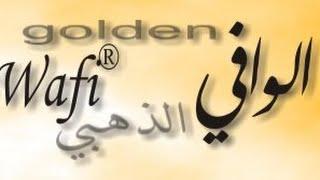 تحميل برنامج ترجمة الكلمات الوافي الذهبي مجاني