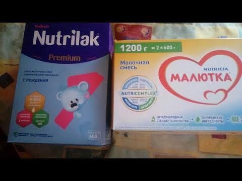 Меняю детскую смесь Малютка1 на Nutrilak Premium1