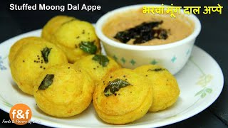 भरवां मूंग दाल अप्पे Stuffed Moong Dal Appe - Non fried, high protein moong dal nasta by Shilpi