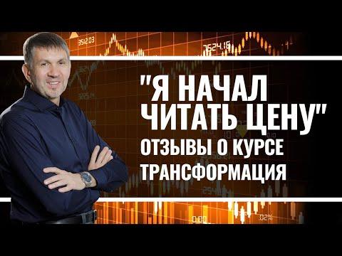 """""""Я начал читать цену"""" Отзывы о курсе Д.Краснова."""