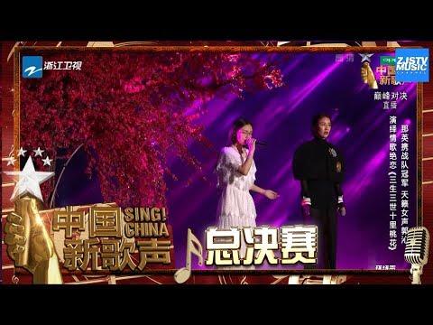 【选手CUT】那英 郭沁《三生三世十里桃花》《中国新歌声2》第13期 SING!CHINA S2 EP.13 20171008 [浙江卫视官方HD]