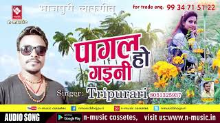 पागल हो गईनी तहरा प्यार में#sun priya re pagal ho gayeeni tahera pyaar me#tripurari sangam