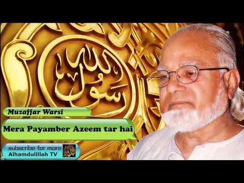 Mera Payamber Azeem tar hai - Urdu Audio Naat with Lyrics - Muzaffar Warsi