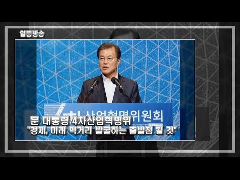 """[일등방송] 문 대통령 4차산업혁명위 """"경제 미래 먹거리 발굴하는 출발점이 될 것"""""""