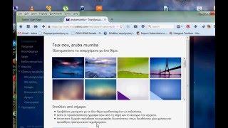 Νέο Yahoo Mail: Πως στέλνω emails, ρυθμίσεις, εισαγωγή επαφών, φάκελοι κλπ