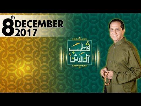 Qutb Online - SAMAA TV - Bilal Qutb - 08 Dec 2017