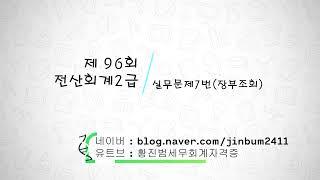 한국세무사회 제96회 전산회계2급 실무문제7번