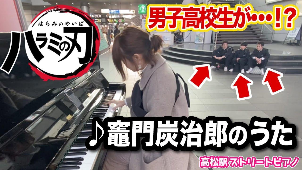"""【鬼滅の刃】まさかの男子高校生が..⁉️「竈門炭治郎のうた」を""""音の呼吸""""でピアノ演奏してみたら...【ストリートピアノ】Kamado Tanjirou no Uta/Demon Slayer"""