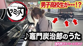 "Street Piano:DemonSlayer【鬼滅の刃】まさかの男子高校生が⁉️竈門炭治郎のうたを""音の呼吸""で演奏したら‥KamadoTanjirounoUta KimetsunoYaiba"