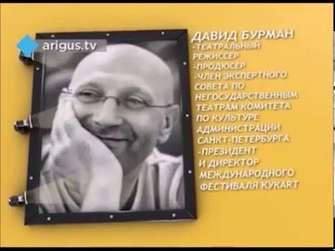 Афиша. Давид Бурман на Улан-Удэ TV