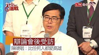 陳其邁哽咽:我比任何人更愛高雄 盼市民理性決定
