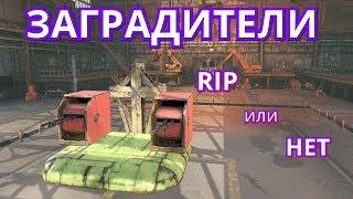 Заградители RIP или  НЕТ