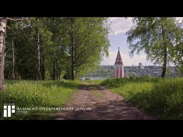 Казанско-Преображенская церковь   Тутаев