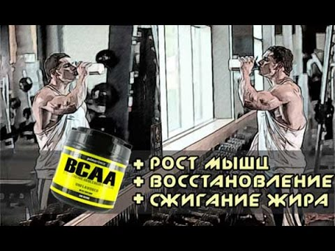 BCAA от PureProtein отзыв