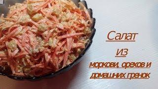 Салаты на скорую руку. Как сделать салат из моркови, орехов и домашних гренок