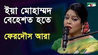 ইয়া মোহাম্মদ বেহেশত হতে   Eya Mohammad Behest Hote   Ferdous Ara   Nazrul Song   Channel i   IAV