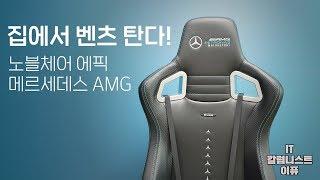 집에서 벤츠 탄다! 노블체어 에픽 메르세데스 AMG 벤츠 게이밍의자! (Noble Mercedes AMG Benz Chair) [4K]