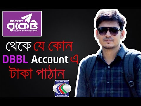 Instant fund transfer process from DBBL Mobile banking Rocket  to any Dbbl Account