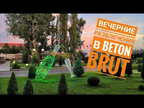 Моя первая дискотека, отель «Бетон Брют» / Beton Brut Repost & Spa 4* Анапа Витязево Джемете